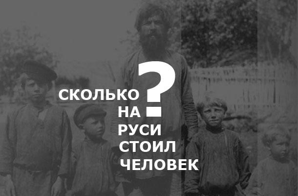 Сколько на Руси стоил человек?