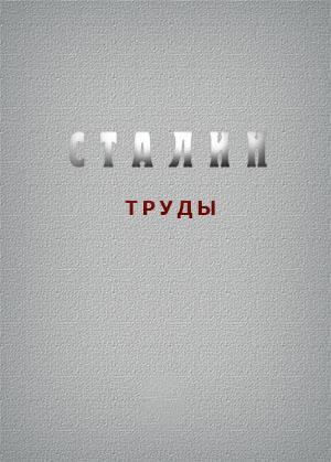 Сталин. Труды. Том 6 |