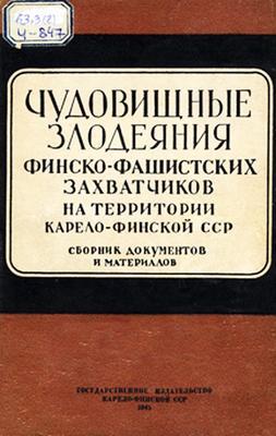 О злодеяниях финско-фашистских захватчиков на территории Карело-Финской ССР
